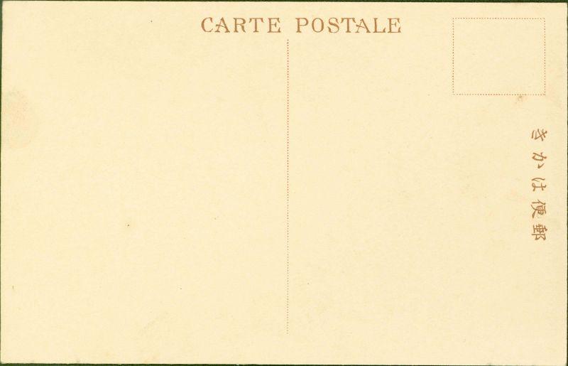 Kawase Hasui Postcard Japanese Woodblock Print Postal Insurance Office