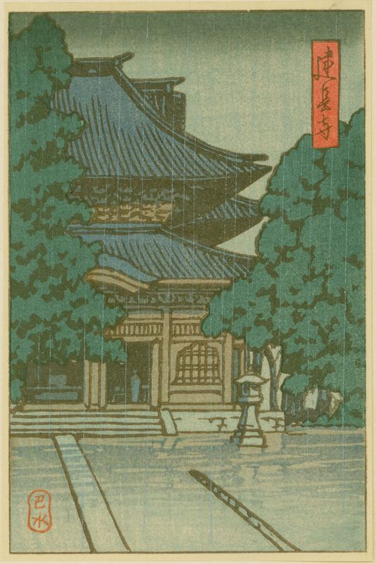 Kawase Hasui Japanese Woodblock Print - Kenchoji Temple in the Rain