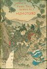 Hasegawa Japanese Fairy Tales Woodblock Momotaro - The Peach Boy
