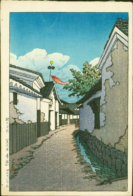 Kawase Hasui Japanese Woodblock Print - Carp Banner Toyohama - SOLD