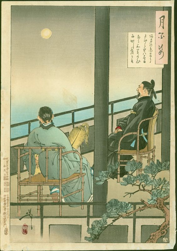 Yoshitoshi Japanese Woodblock Print- Nakamaro Views the Moon in China