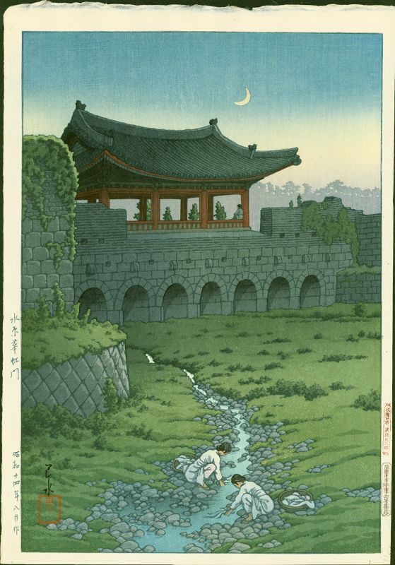 Kawase Hasui Woodblock Print -Hwasa Gate Suwon, Eight Views Korea SOLD