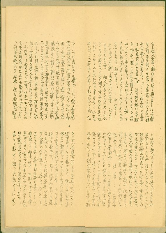 """Jun Sekino - Rare Woodblock Book - Thoughts on """"The Book of the Ghost"""""""