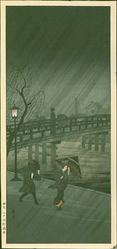 Nishimura Hodo Japanese Woodblock Print - Bridge in Rain at Night