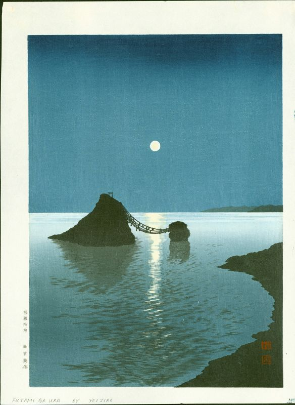 Shoda Koho Woodblock Print- Futamigaura- Wedded Rocks - Hasegawa SOLD