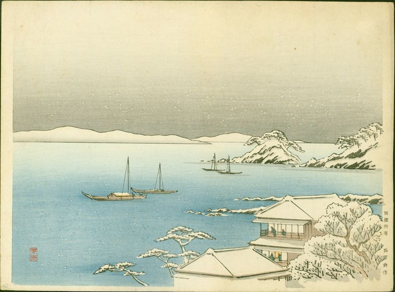 Arai Yoshimune Japanese Woodblock Print - Snow in Wakanoura Bay