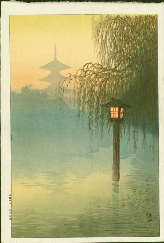 Ito Yuhan Japanese Woodblock Print - Lantern in Pond