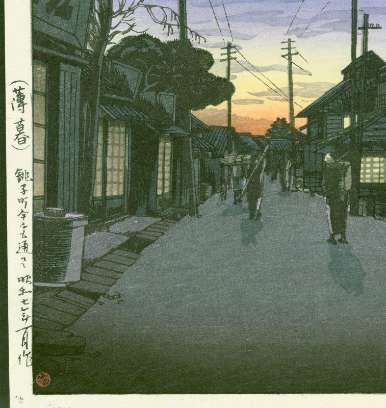 Ishiwata Koitsu Japanese Woodblock Print - Twilight at Imamiya Street