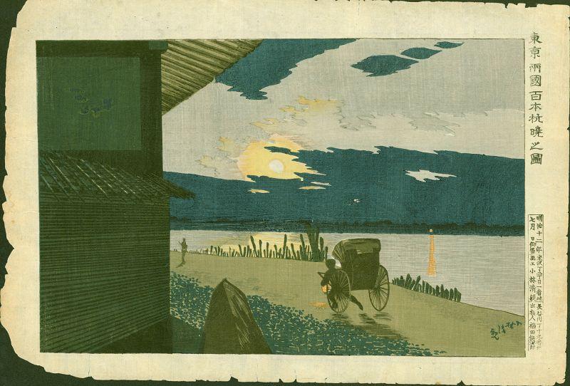 Kobayashi Kiyochika Woodblock Print - Dawn at Ryogoku Hyappongui RARE