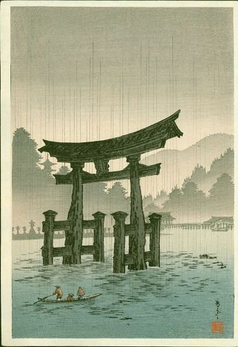 Arai Yoshimune Woodblock Print - Torii at Miyajima - 1910  SOLD