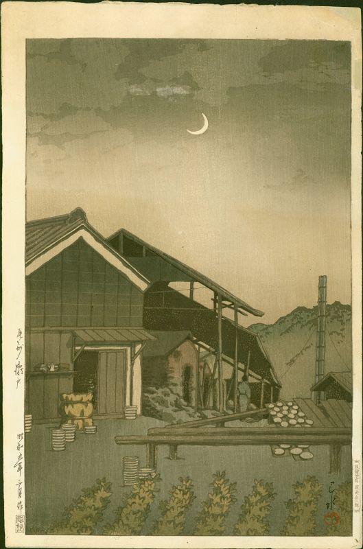 Kawase Hasui Japanese Woodblock Print Seto, Bishu Kiln - 1934 1st ed.