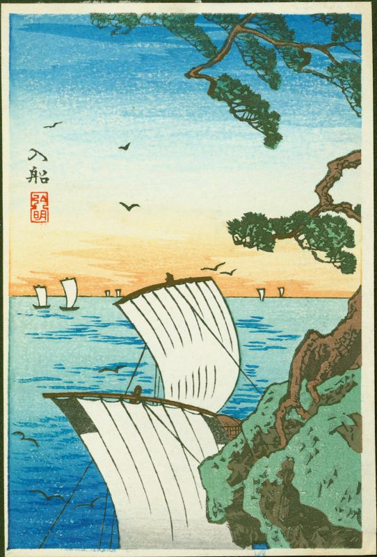 Takahashi Shotei (Hiroaki) Japanese Woodblock Print - Sailing Back