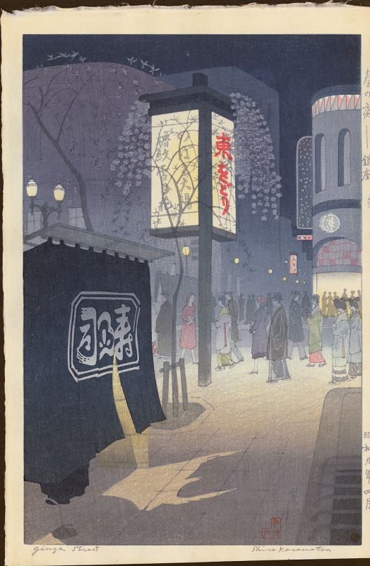 Kasamatsu Shiro Japanese Woodblock Print - Spring Night, Ginza