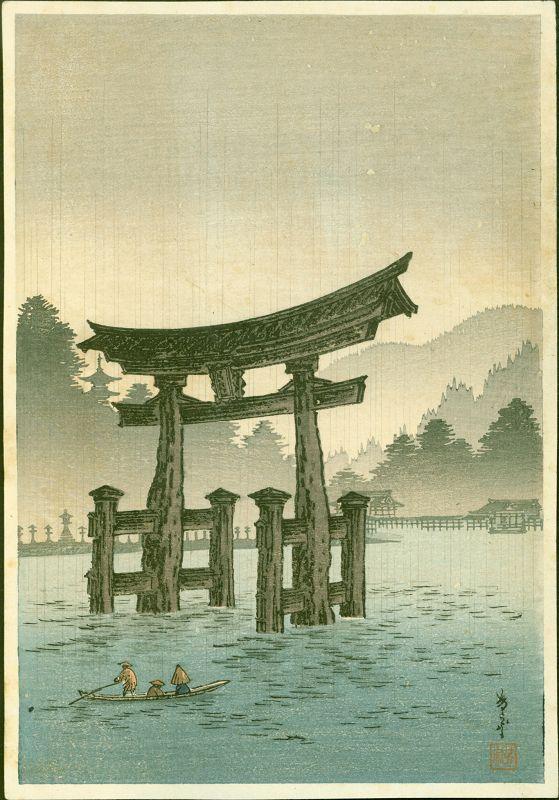 Arai Yoshimune Japanese Woodblock Print -Torii at Miyajima - 1910 Rare