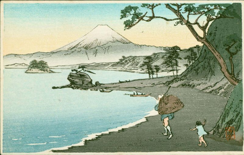 Arai Yoshimune Japanese Woodblock Print - Mt. Fuji From Beach