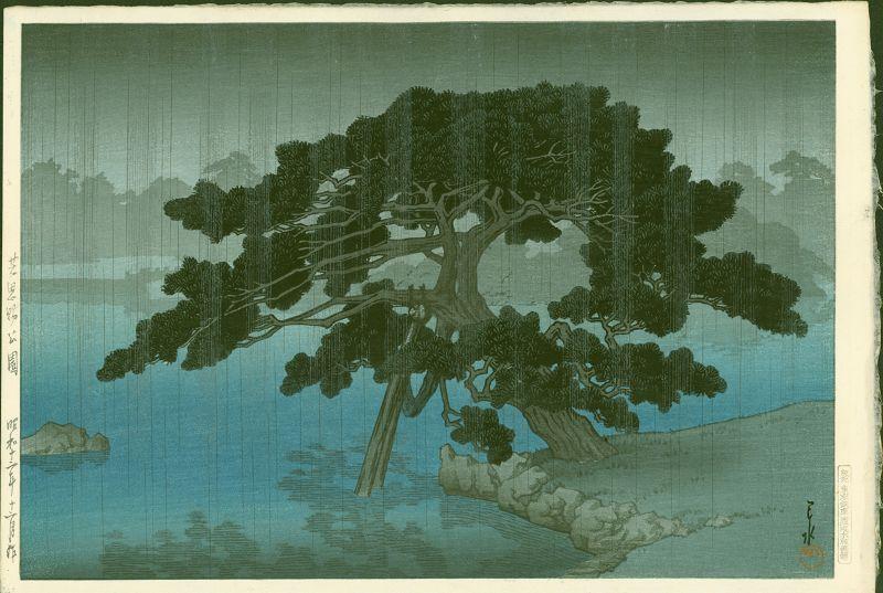 Kawase Hasui Japanese Woodblock Print - Onshi Park, Shiba - First ed.