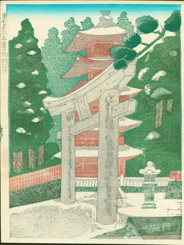Koizumi Kishio Japanese Woodblock Print - Lingering Snow at Pagoda