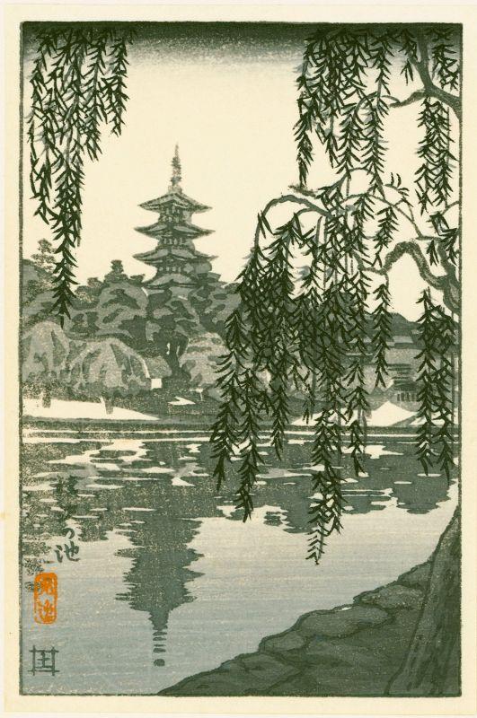 Tsuchiya Koitsu Japanese Woodblock Print - Sarusawa Pond in Nara SOLD