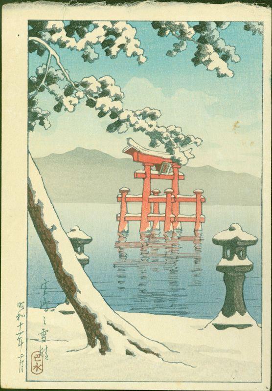 Hasui Kawase Japanese Woodblock Print - Torii at Miyajima, Itsukushima