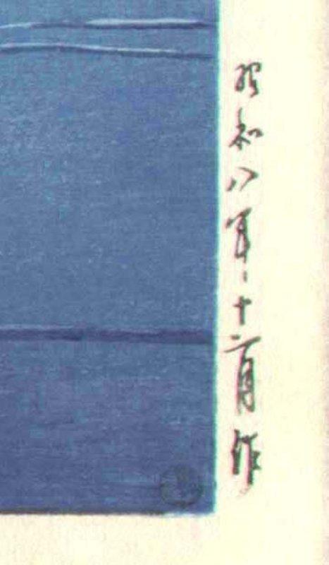 Kawase Hasui Japanese Woodblock Print - Futago (SOLD)