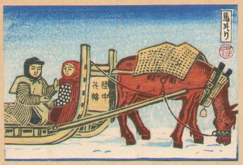 Katsuhira Tokushi Folk Art Japanese Woodblock Print Sleigh 2 SOLD