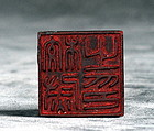 Chinese Han Style Bronze Seal