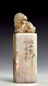 Chinese Soupstone Seal with Inscriptions and Signature