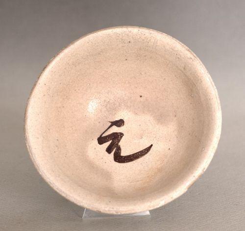 Chinese Cizhou Type Small Bowl, Yuan Dynasty