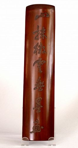Chinese Bamboo Armrest  Carved with Calligraphy, Qing Dynasty