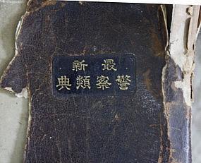 Antique Set of 8 Japanese law manuals bound together...