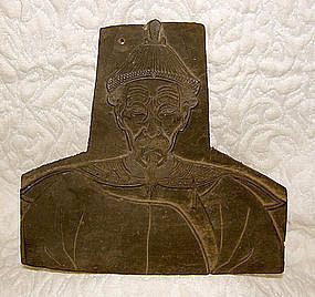 Chinese carved woodblock for printing ancestor portrait