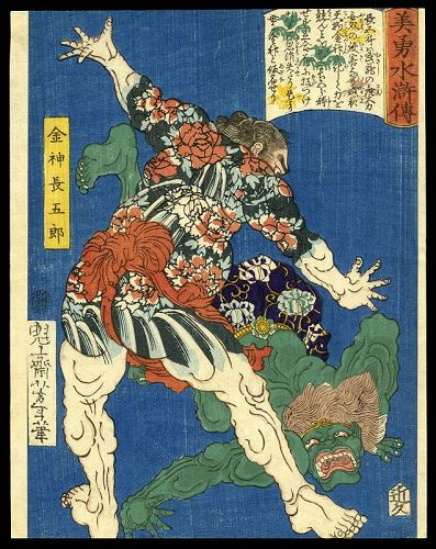 Original Yoshitoshi Japanese Woodblock Print - Konjin Chogoro