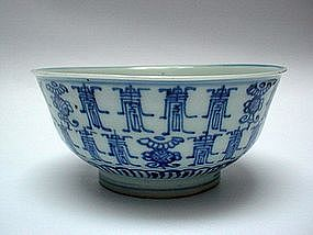 "BLUE & WHITE BOWL WITH  ""SHOU"" CALLIGRAPHY"