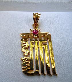 Gold pendant: Kalachakra's all-powerful ten syllables