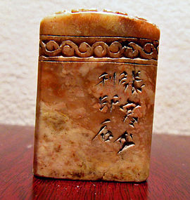 Carved stone seal, Ming period (Jian wen), China