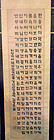 Korean scroll with a written ode