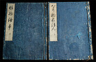 2 vol. Buddhist architectural guide woodblock-print Edo