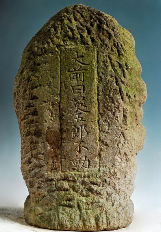 Stone Fudo-Myo Knowledge King Omaeda Eigoro Yakuza Meiji Era ca. 1875