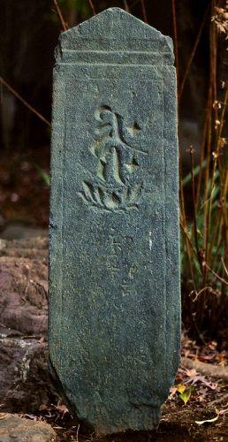 Stone Itahi Stupa Amida Buddha Bonji Genkou (1321~1324) late-Kamakura