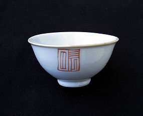 Chinese tea bowl with iron red decoration, 18th c