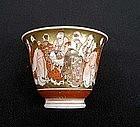 "Japanese Kutani a ""hundred scholars"" sake cup"