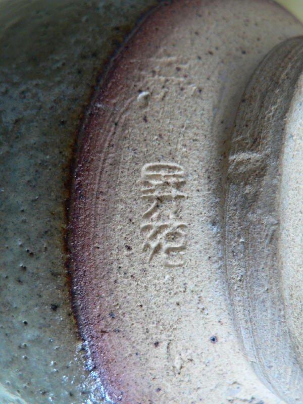 Nice Mingei Tea Bowl Signed.