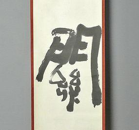 Japanese Zen Calligraphy by Shimizu Kosho