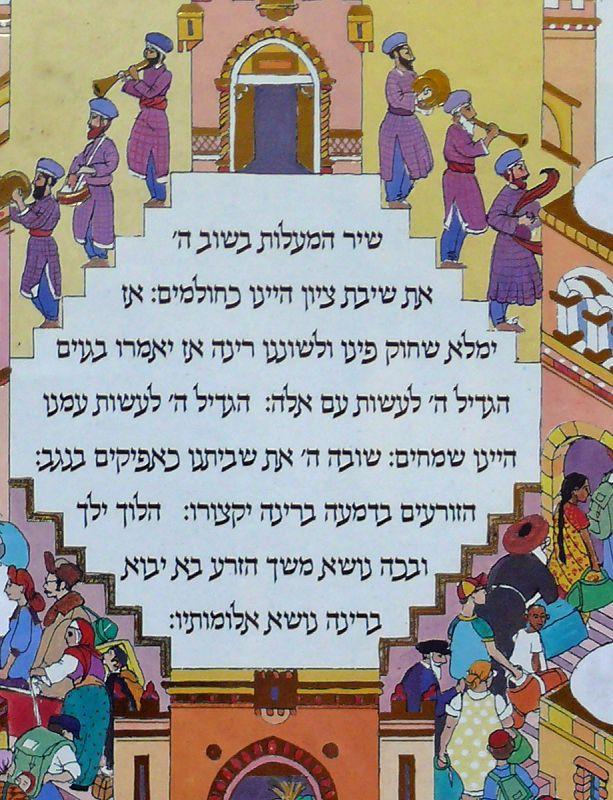 Chanan Mazal, A Song of Ascents, Original Illumination