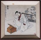 "Very Rare/Fine Erotic Painting  ""红�"" -Red Mirror"