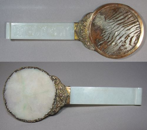 A Very Fine Chinese White Jade Handle/Back Hand Held Mirror