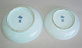 A Pair of Rare and Fine Imperial White Porcelain Dishes