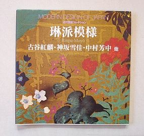 "Japanese Book ""Rinpa Moyo"" By Rinpa School  Painters"
