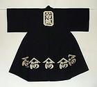 "Japanese Vintage Textile Shop Hanten  ""Wakashiro"""