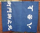 Japanese Antique Textile Chest Cover or Banner